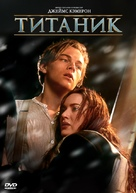 Titanic - Russian DVD cover (xs thumbnail)