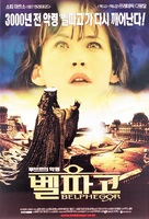 Belphégor - Le fantôme du Louvre - South Korean Movie Poster (xs thumbnail)