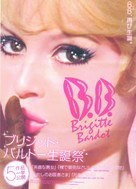 Doctor at Sea - Japanese Movie Poster (xs thumbnail)