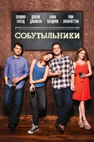 Drinking Buddies - Russian DVD movie cover (xs thumbnail)