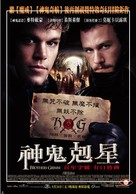 The Brothers Grimm - Taiwanese poster (xs thumbnail)