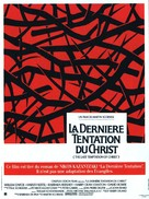 The Last Temptation of Christ - French Movie Poster (xs thumbnail)
