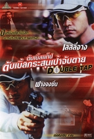 Cheong wong - Thai DVD cover (xs thumbnail)