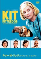 Kit Kittredge: An American Girl - Japanese Movie Cover (xs thumbnail)