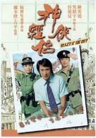 Sun gaing hup nui - Hong Kong Movie Poster (xs thumbnail)