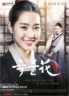 """Ok-jung-hwa"" - South Korean Movie Poster (xs thumbnail)"