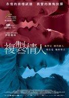 Womb - Taiwanese Movie Poster (xs thumbnail)
