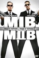 Men In Black - Russian DVD movie cover (xs thumbnail)