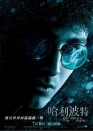 Harry Potter and the Half-Blood Prince - Hong Kong Movie Poster (xs thumbnail)