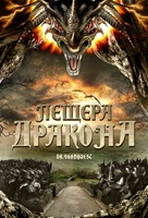 Dragonquest - Russian Movie Cover (xs thumbnail)