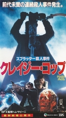 Bloodsucking Pharaohs in Pittsburgh - Japanese Movie Poster (xs thumbnail)