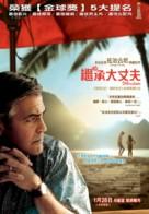 The Descendants - Hong Kong Movie Poster (xs thumbnail)