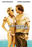 Fool's Gold - Armenian Movie Poster (xs thumbnail)