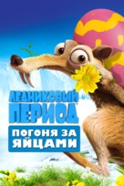 Ice Age: The Great Egg-Scapade - Russian Movie Cover (xs thumbnail)
