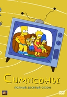 """The Simpsons"" - Russian Movie Cover (xs thumbnail)"