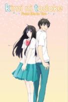 """""""Kimi ni todoke"""" - Movie Cover (xs thumbnail)"""