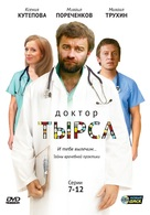 """Doktor Tyrsa"" - Russian DVD cover (xs thumbnail)"