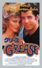 Grease - Japanese VHS movie cover (xs thumbnail)