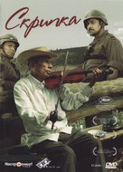 El violin - Russian Movie Cover (xs thumbnail)