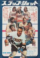 Slap Shot - Japanese Movie Poster (xs thumbnail)