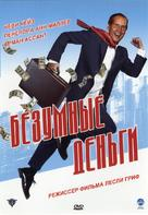 Funny Money - Russian DVD cover (xs thumbnail)