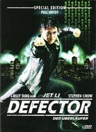 Dragon Fight - German DVD cover (xs thumbnail)