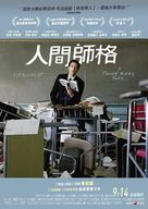 Detachment - Taiwanese Movie Poster (xs thumbnail)
