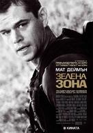 Green Zone - Bulgarian Movie Poster (xs thumbnail)