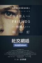 The Social Network - Hong Kong Movie Poster (xs thumbnail)