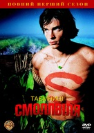 """Smallville"" - Ukrainian DVD movie cover (xs thumbnail)"