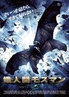 Mothman - Japanese Movie Cover (xs thumbnail)
