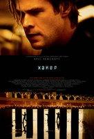 Blackhat - Ukrainian Movie Poster (xs thumbnail)