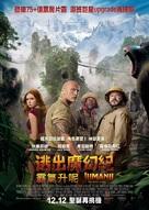 Jumanji: The Next Level - Hong Kong Movie Poster (xs thumbnail)