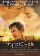 The Constant Gardener - Japanese poster (xs thumbnail)