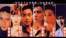 A Fei jingjyuhn - Chinese poster (xs thumbnail)