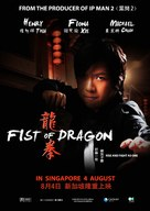 Fist of Dragon - Singaporean Movie Poster (xs thumbnail)