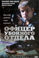 Officer Down - Russian Movie Cover (xs thumbnail)