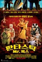 Fantastic Mr. Fox - South Korean Movie Poster (xs thumbnail)