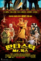 Fantastic Mr. Fox - South Korean Movie Poster (xs thumbnail)