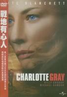 Charlotte Gray - Japanese poster (xs thumbnail)