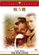The War Lover - Japanese DVD movie cover (xs thumbnail)
