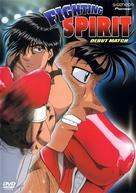 """Hajime no ippo"" - DVD cover (xs thumbnail)"