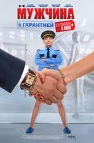 Muzhchina s garantiyey - Russian Movie Poster (xs thumbnail)
