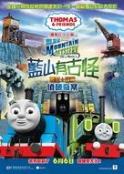 Thomas & Friends: Blue Mountain Mystery - Hong Kong Movie Poster (xs thumbnail)
