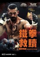 Boyka: Undisputed IV - Hong Kong Movie Cover (xs thumbnail)