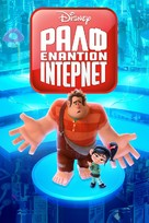 Ralph Breaks the Internet - Greek Movie Cover (xs thumbnail)