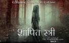 The Curse of La Llorona - Indian Movie Poster (xs thumbnail)