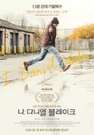 I, Daniel Blake - South Korean Movie Poster (xs thumbnail)