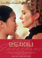 Indochine - South Korean Movie Poster (xs thumbnail)