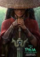 Raya and the Last Dragon - Greek Movie Poster (xs thumbnail)